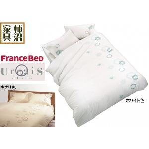 掛ふとんカバー フランスベッド ダブルサイズ 上質 アージスクロスUR-023 2色から選択可(ホワイト、キナリ) 綿100%サテン 190×210cm kakinumakagu