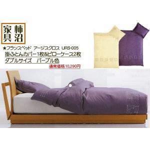 掛ふとんカバー & ピローケース アウトレット フランスベッド ダブルサイズ パープル色 サテン織 アージスクロス URS-005 2点セット kakinumakagu