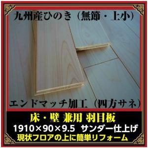 桧 無垢フローリング材 2セット以上で5%OFF ホンザネエンドマッチ加工 節 1910*90*9.5 サンダー仕上 40枚 2坪|kakouita-teshima