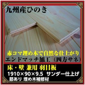 桧羽目板 フローリング加工 2セット以上で5%OFF 木材 無垢板 節 1910*90*9.5 サンダー仕上 17枚 0.9坪|kakouita-teshima