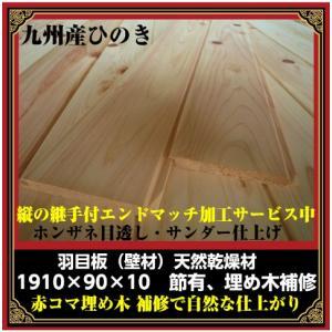 桧羽目板 節 2セット以上で5%OFF エンドマッチ加工サービス中 ホンザネM 1910*90*10 サンダー仕上 17枚 0.9坪|kakouita-teshima