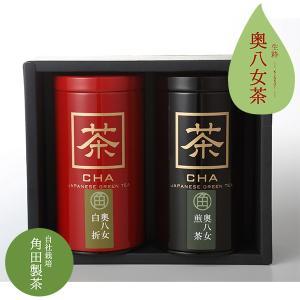 角田製茶 特上奥八女煎茶 130g×1 奥八女白折茶 130g×1 kakudaseicha