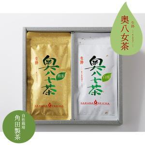 角田製茶 特上奥八女煎茶 100g×1 奥八女白折茶 100g×1|kakudaseicha