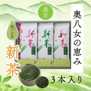 角田製茶 奥八女新茶 3本詰合わせ kakudaseicha