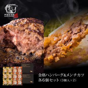 原材料・内容量・保存方法など  原材料 金格ハンバーグ 豚肉(岩手県産)、牛肉(岩手県産)、牛脂、ソ...