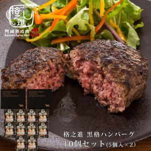 黒格ハンバーグ(10個セット)の特徴 黒毛和牛100%ストレートの爽快な美味さと円熟したコク。 格之...