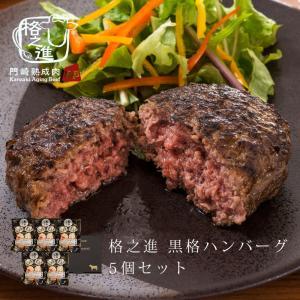 ハンバーグ 黒毛和牛 ギフト お取り寄せ  冷凍 高級  格之進 黒格ハンバーグ5個セット 無添加|kakunoshin