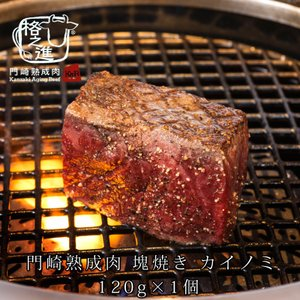 門崎熟成肉 カイノミ 塊焼きの特徴   カイノミは、牛の脇腹の辺りに一対のブロックとなっている部分で...