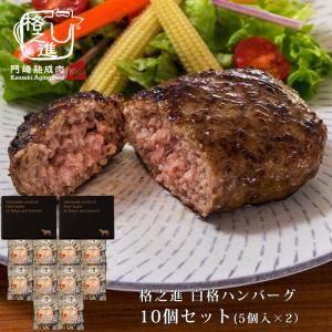 ハンバーグ お取り寄せ ギフト 冷凍 ハンバーグステーキ ギフト 格之進 白格ハンバーグ (10個セット)|kakunoshin