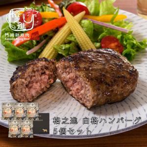 母の日 2021 ハンバーグ ギフト 取り寄せ  冷凍 ハンバーグステーキ  格之進 白格ハンバーグ (5個セット) 無添加|kakunoshin