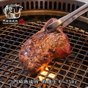 ステーキ肉 熟成肉 セット 国産 牛 黒毛和牛 ギフト 送料無料 格之進 門崎 ステーキ 骨付き肉 特選モモ (150g×2枚)|kakunoshin
