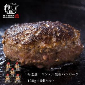 ハンバーグ 温めるだけ 冷凍 送料無料 格之進 ヤケテル黒格ハンバーグ (約120g×5個セット) 黒毛和牛 無添加|kakunoshin
