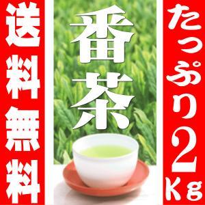 お茶 番茶 緑茶 日本茶 菊川番茶 たっぷり2キロ 業務用 2kg 送料無料