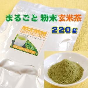 お茶 粉末玄米緑茶 鹿児島産 240g 緑茶 業務用 抹茶入り 付属スプーンで約1200杯分 玄米茶...