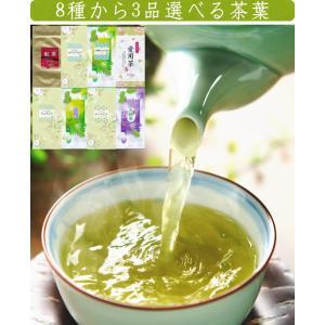 新茶 令和元年産 お茶 選べる3種 鹿児島茶 静岡茶 双葉のひびき ゆたかみどり 茶農家の愛用茶 3袋 送料無料 セール|kakuto|02