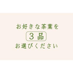 新茶 令和元年産 お茶 選べる3種 鹿児島茶 静岡茶 双葉のひびき ゆたかみどり 茶農家の愛用茶 3袋 送料無料 セール|kakuto|03