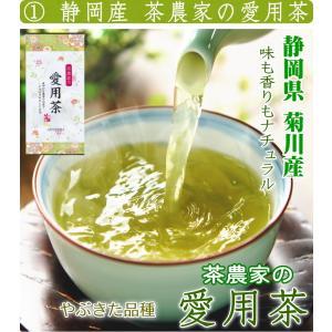 新茶 令和元年産 お茶 選べる3種 鹿児島茶 静岡茶 双葉のひびき ゆたかみどり 茶農家の愛用茶 3袋 送料無料 セール|kakuto|04
