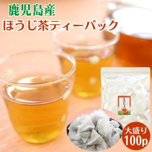 お茶 ほうじ茶 鹿児島産 ほうじ茶ティーパック 100個 業務用 焙じ茶 ティーバッグ 送料無料