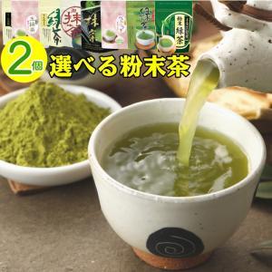 お茶 2品選べる粉末茶 粉末べにふうき茶 粉末緑茶 粉末玄米緑茶 抹茶 業務用 スプーン付き 日本茶 緑茶 粉末茶 うがい 送料無料 コミコミ1000円
