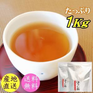 お茶のカクト 菊川ほうじ茶 たっぷり1キロ 使いやすいチャック袋1kg