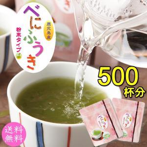お茶のカクト 『粉末べにふうき茶』 2個セット付属スプーンで約200杯分 【送料無料】【鹿児島産】