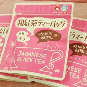 お茶 紅茶 ティーバッグ 和紅茶 べにふうき品種 12個入り2セット 送料無料 国産紅茶 ポイント消化|kakuto