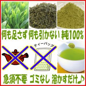 お茶 緑茶 お茶のカクト 【水でもお湯でも溶けるお茶】2個セット 『粉末緑茶』 付属スプーンで約200杯分 【送料無料】|kakuto|03