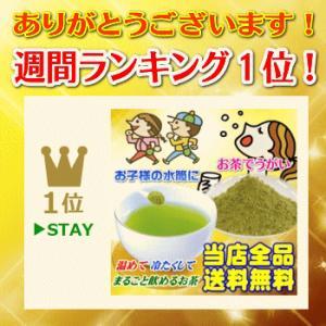 お茶 緑茶 お茶のカクト 【水でもお湯でも溶けるお茶】2個セット 『粉末緑茶』 付属スプーンで約200杯分 【送料無料】|kakuto|06