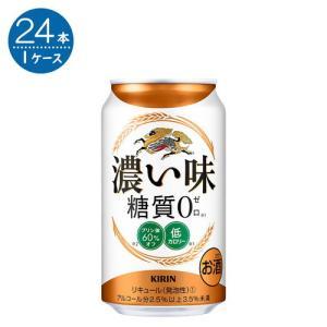 キリン 濃い味  糖質0(ゼロ)  350ml缶 350ML×24本入り