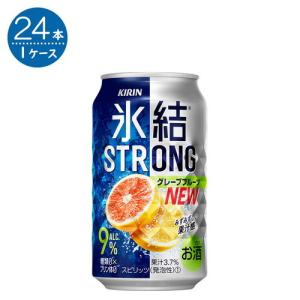 氷結ストロング 完熟グレープフルーツ 糖類ゼロ/キリン  350ml缶  350ML× 24缶
