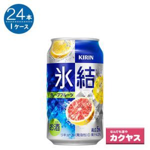キリン 氷結グレープフルーツ  350ml缶  350ML× 24缶