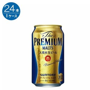 サントリー ザ・プレミアムモルツ 350ml缶  350ML× 24缶
