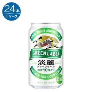 麒麟 淡麗グリーンラベル  350ml缶  350ML× 24缶