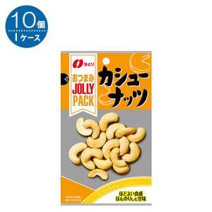 なとり JUSTPACK カシューナッツ 26G × 10袋