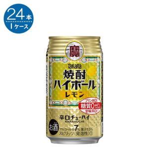 宝 焼酎ハイボール<レモン> 下町缶  350ml缶  350ML× 24缶