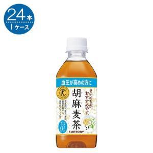 サントリー 胡麻麦茶 (特保) 350ML×2...の関連商品6