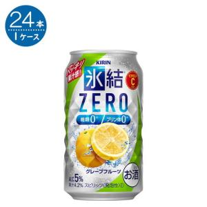 キリン 氷結ZEROグレープフルーツ  350ml缶  350ML× 24缶