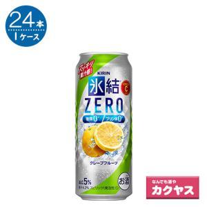 キリン 氷結ZEROグレープフルーツ  500ml缶      500ML× 24缶