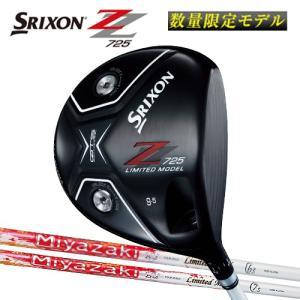 ダンロップスリクソン Z725 リミテッドモデルチタンドライバーMiyazaki KENA リミテッドモデル 6・7カーボンシャフトSRIXON Z725 LIMITED MODEL