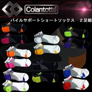 コラントッテ Colantotte パイルサポート ショートソックス 【吸乾速乾】 【消臭】 【抗菌...