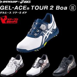 ダンロップ×アシックス GEL-ACE TOUR2 Boa ゲルエース ツアー2 ボア TGN913 ソフトスパイクシューズ |kakuyasugolf