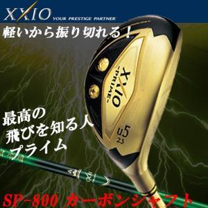 ダンロップ XXIO PRIME ゼクシオ プライム ユーティリティ SP-800 カーボンシャフト
