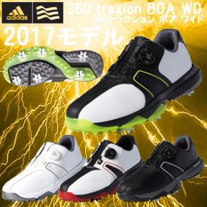 2017年モデル アディダス シューズ adidas 360 トラクション ボア ワイド 360 トラクション BOA 360 traxion BOA WD ソフトスパイク ゴルフシューズ |kakuyasugolf