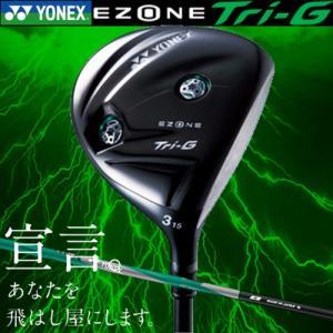 YONEX ヨネックス EZONE Tri-G イーゾーン トライG フェアウェイウッド NST310 カーボンシャフト |kakuyasugolf