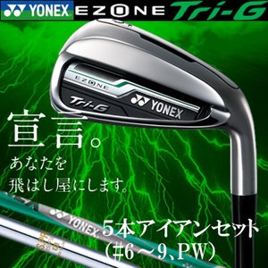 YONEX ヨネックス EZONE Tri-G イーゾーン トライG 5本組(#6-9,PW)アイアンセット N.S.PRO850GH スチールシャフト NST310 カーボンシャフト |kakuyasugolf