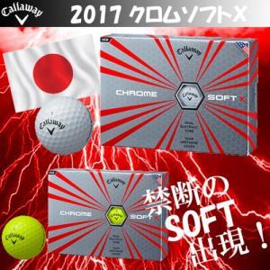 2017年モデル 日本正規品Callaway キャロウェイ CHROME SOFT X クロムソフト エックス ゴルフボール 1ダース 12個入り |kakuyasugolf