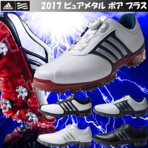 2017年モデル 日本正規品 adidas アディダス PURE METAL BOA PLUS ピュアメタル ボア プラス ソフトスパイク ゴルフシューズ |kakuyasugolf