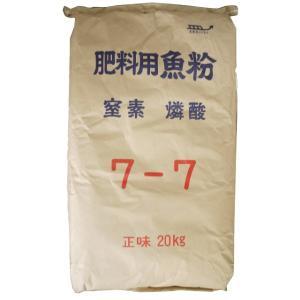 【送料無料】肥料用魚粉 20kg
