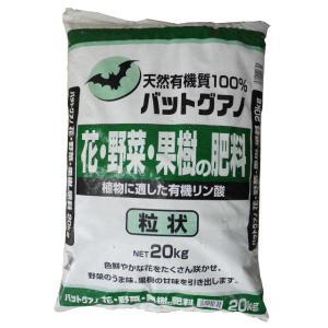 有機肥料 バットグアノ 粒状 20kg