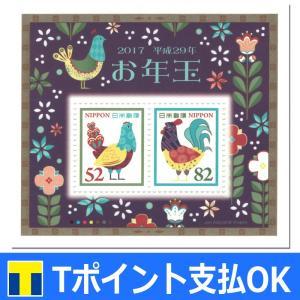 【特殊切手】平成29年お年玉切手 1シート(52円切手×1、82円切手×1)